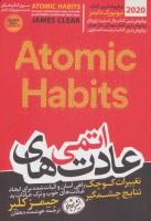 عادت های اتمی (کتاب های حوزه ی کسب و کار)
