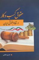 حقوق کسب و کار در نظام حقوقی ایران