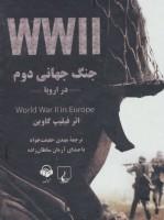 کتاب سخنگو جنگ جهانی دوم در اروپا (باقاب)