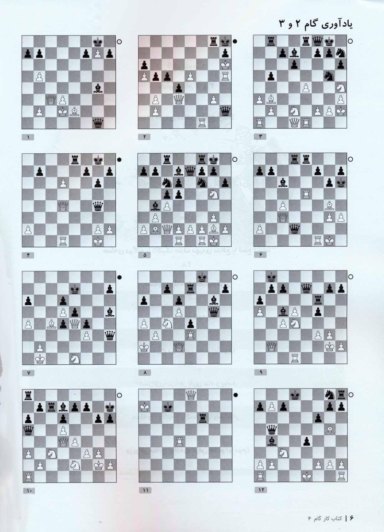 کتاب کار گام 4 (تمرین های قدم به قدم شطرنج)