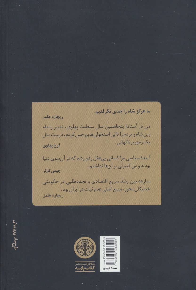 دولت کارتر و فروپاشی دودمان پهلوی (روابط ایالات متحده و ایران در آستانه انقلاب)