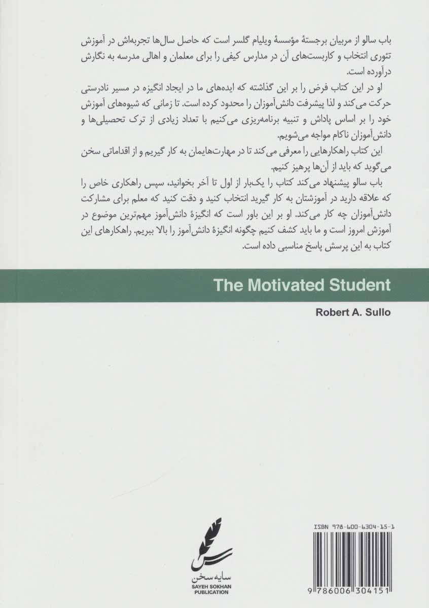 دانش آموز با انگیزه (ایجاد اشتیاق برای یادگیری)