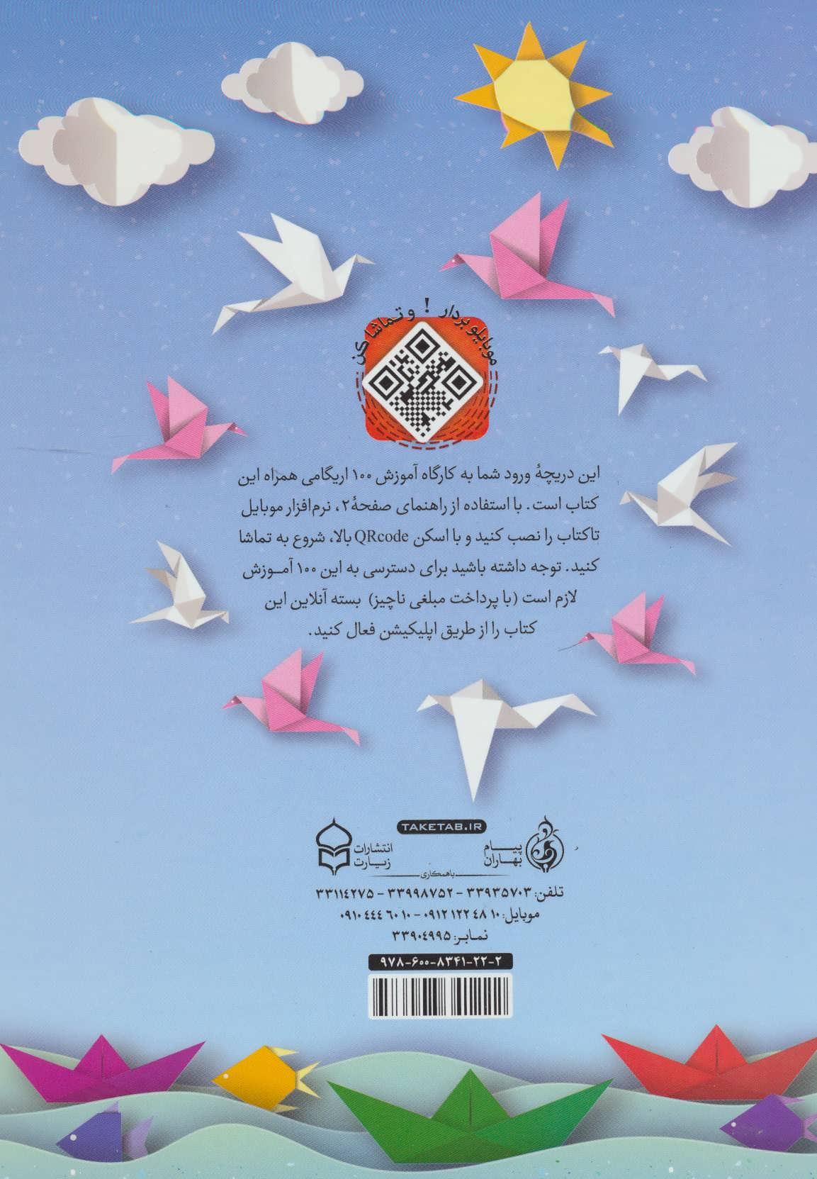 اریگامی (خلاقیت و ذهن برتر +100 فیلم آموزش ساخت اریگامی فراتر از کتاب)