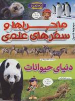 ماجراها و سفرهای علمی (دنیای حیوانات:مجموعه کامیک)،(گلاسه)