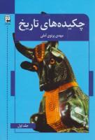 چکیده های تاریخ (2جلدی)