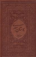 بوستان سعدی محرمی با مینیاتور (2زبانه،گلاسه،باقاب،چرم،لب طلایی)