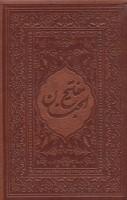 مفاتیح الجنان (گلاسه،باقاب،چرم،لب طلایی)