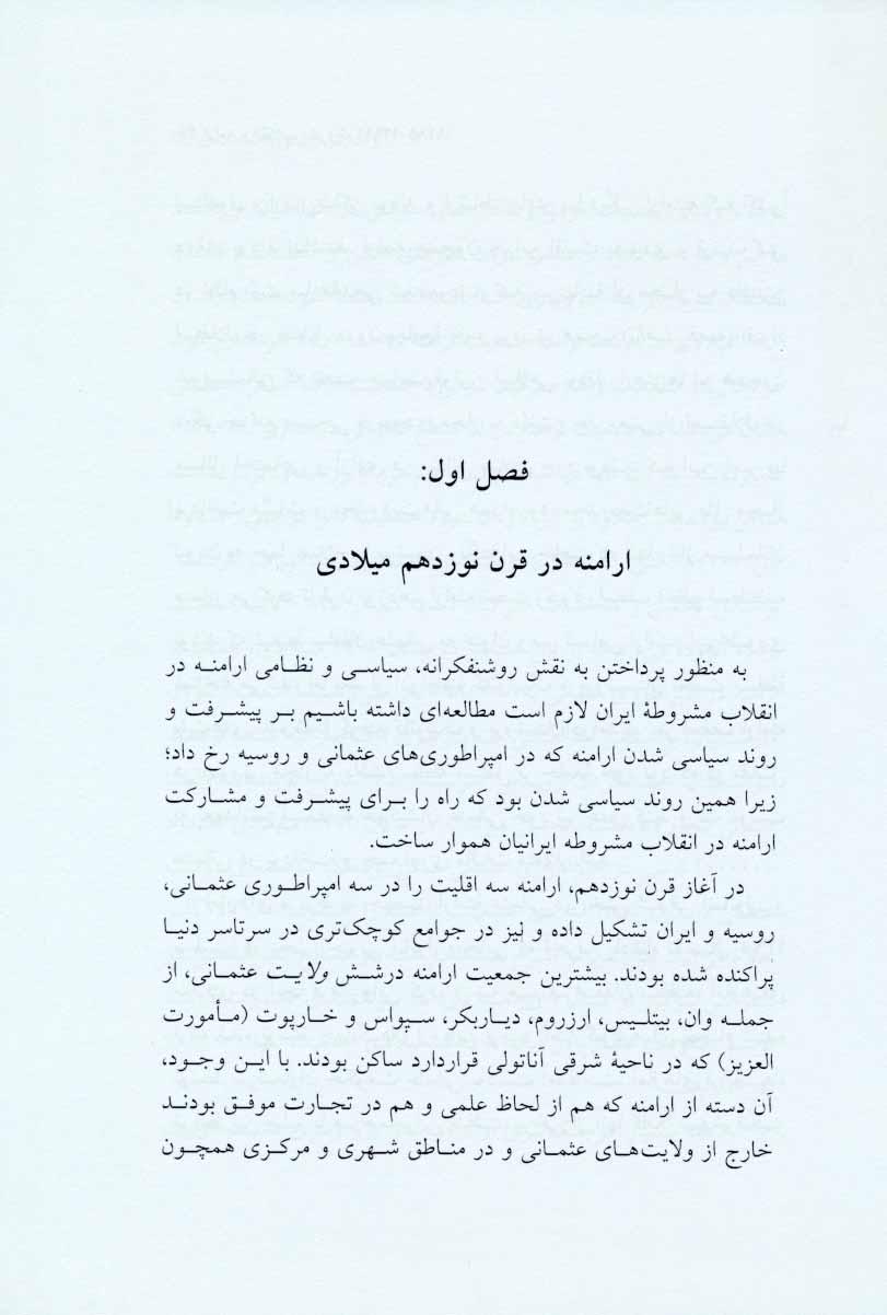 ارامنه و انقلاب مشروطه ایران (1291-1285)،(تاریخ معاصر ایران)
