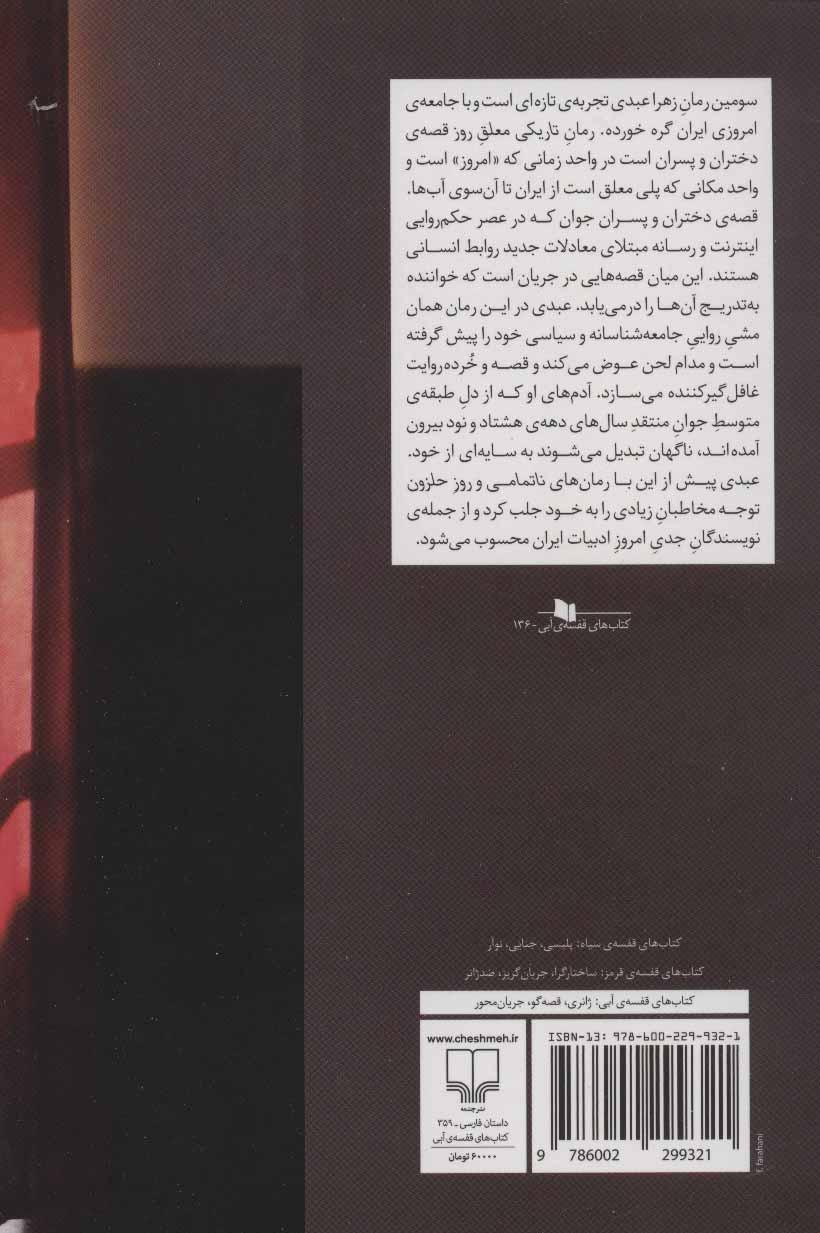 تاریکی معلق روز (کتاب های قفسه آبی136)