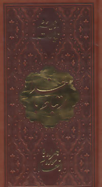 ارتباط با خدا16 (همراه با سوره انعام)،(چرم)