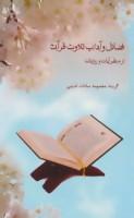 فضائل و آداب تلاوت قرآن (از منظر آیات و روایات)