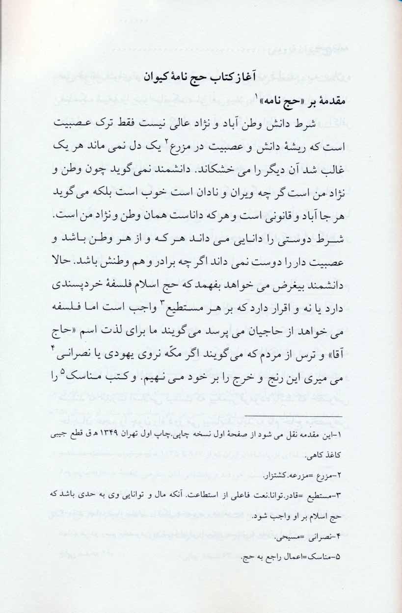 حج نامه (نسخه خطی)