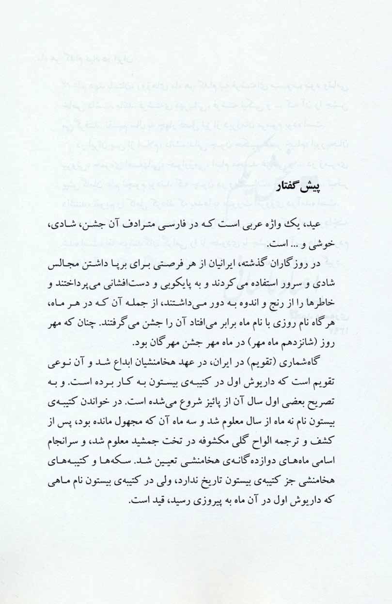 اعیاد در ایران
