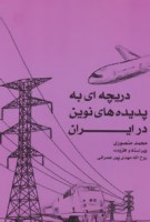 دریچه ای به پدیده های نوین در ایران