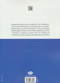 شعر دوره بازگشت (بررسی شعر دوره های افشاریه،زندیه و قاجاریه)