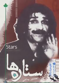 ستاره ها،همراه با سی دی