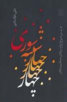 چهارشنبه سوری (جشن عروج ارواح مردگان به عالم زندگان)