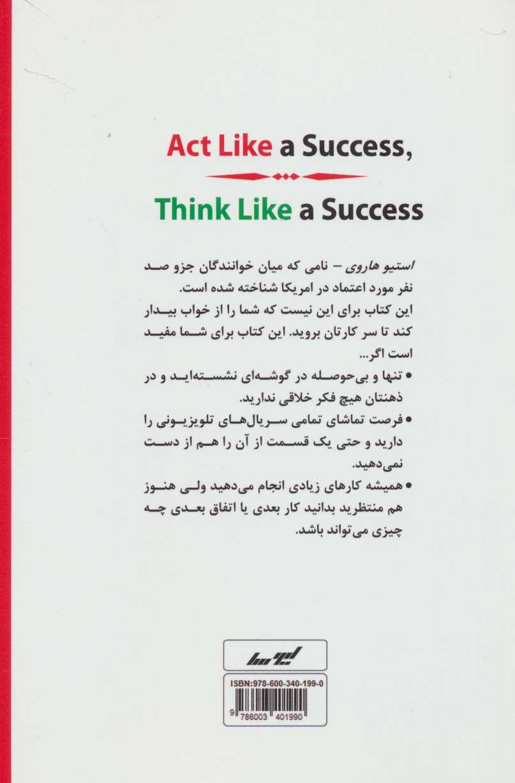 مانند فرد موفق فکر کن مانند فرد موفق عمل کن