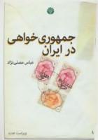 جمهوری خواهی در ایران