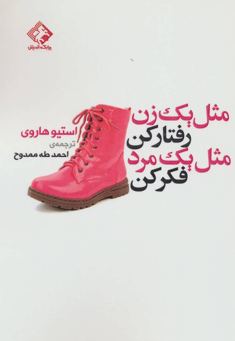 مثل یک زن رفتار کن مثل یک مرد فکر کن