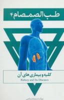 طب الصمصام 3 (کبد (قلب دوم) و بیماریهای آن)