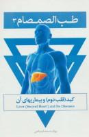 طب الصمصام 4 (کلیه و بیماری های آن)