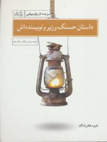 داستان حسنک وزیر و نویسنده اش (خرده مینا بر خاک:دفتر دوم)
