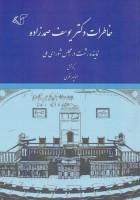 خاطرات دکتر یوسف صمدزاده (نماینده رشت در مجلس شورای ملی)