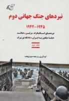 نبردهای جنگ جهانی دوم 2 (1945-1942)،(نبردهای استالینگراد،برلین،فنلاند،حمله متفقین به ایران…)