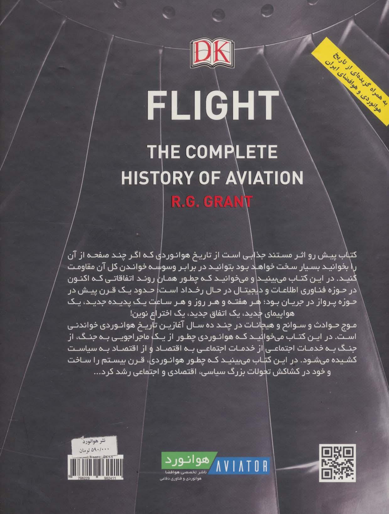 پرواز (تاریخ کامل هوانوردی)،(گلاسه)