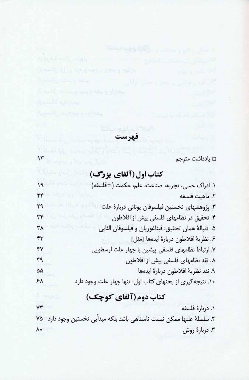 مجموعه آثار ارسطو (3جلدی)