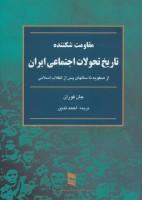 مقاومت شکننده (تاریخ تحولات اجتماعی ایران:از صفویه تا سالهای پس از انقلاب اسلامی)