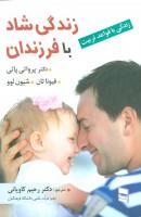 زندگی شاد با فرزندان (زندگی با قواعد تربیت)