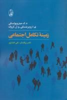زمینه تکامل اجتماعی