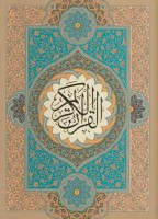 قرآن کریم (گلاسه،باقاب)