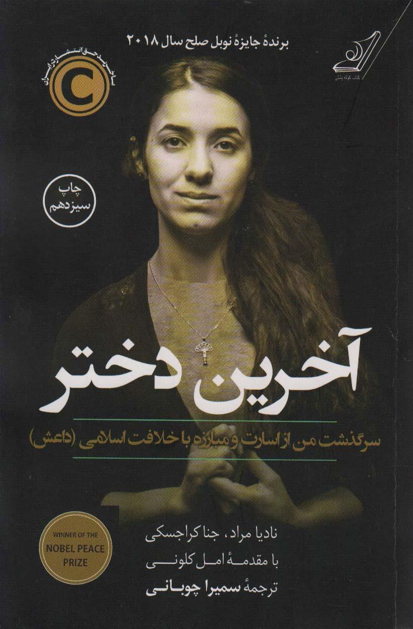 آخرین دختر (سرگذشت من از اسارت و مبارزه با خلافت اسلامی داعش)