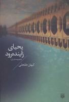 یحیای زاینده رود (مجموعه داستان)