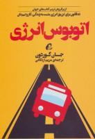 اتوبوس انرژی (ده قانون برای تزریق انرژی مثبت به زندگی،کار و تیم تان)