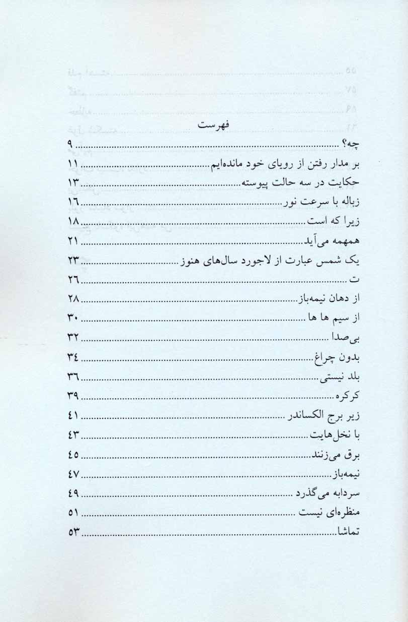 چه (شعر امروز ایران13)