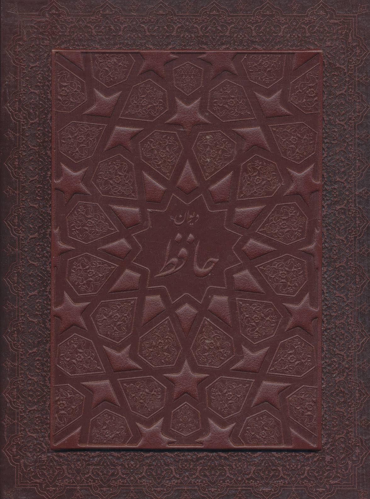 دیوان حافظ (گلاسه،باجعبه،لب طلایی)