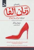 راهنمای زنان آلفا (درباره مردان و ازدواج:عشق چه تاثیری می گذارد)
