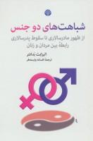 شباهت های دو جنس (از ظهور مادرسالاری تا سقوط پدرسالاری:رابطه بین مردان و زنان)