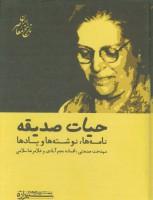 حیات صدیقه (تاریخ معاصر ایران)