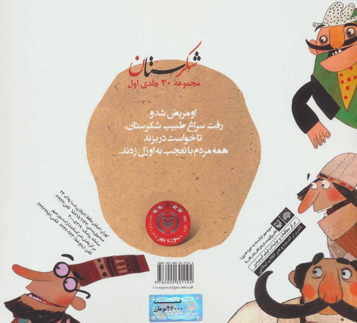 شکرستان و یک داستان (مریض بی پول)
