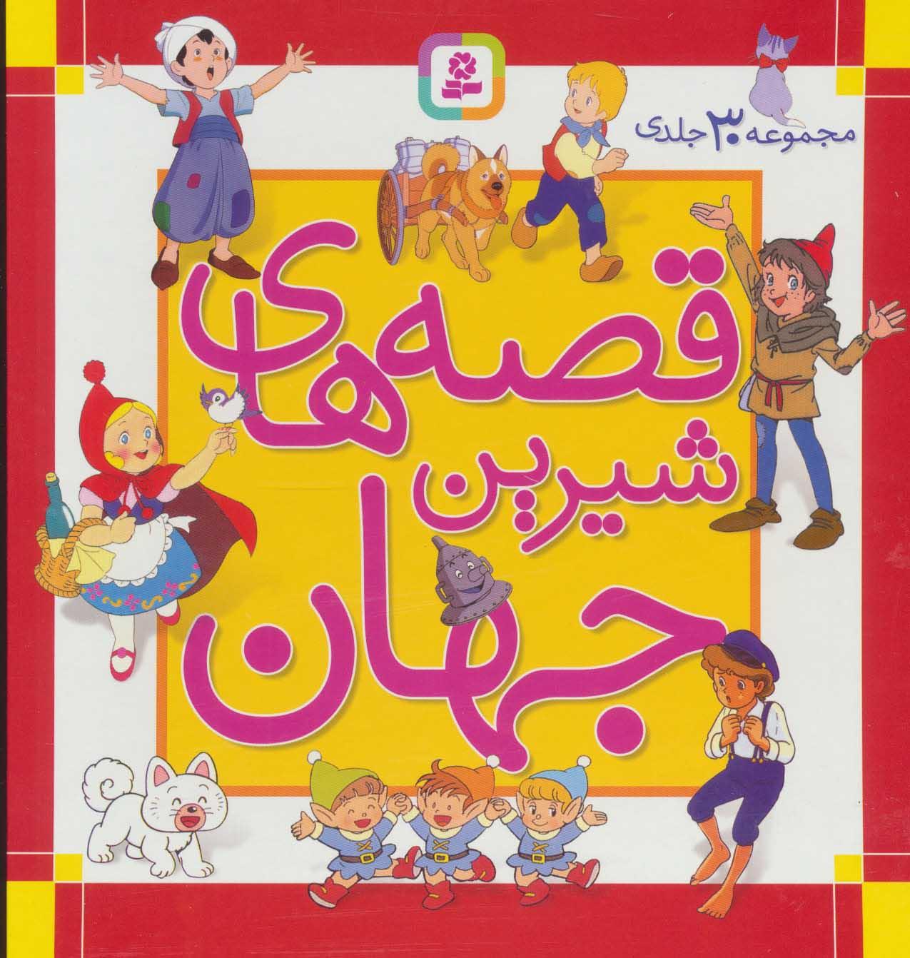 مجموعه قصه های شیرین جهان (جلدهای 1تا30)،(گلاسه)