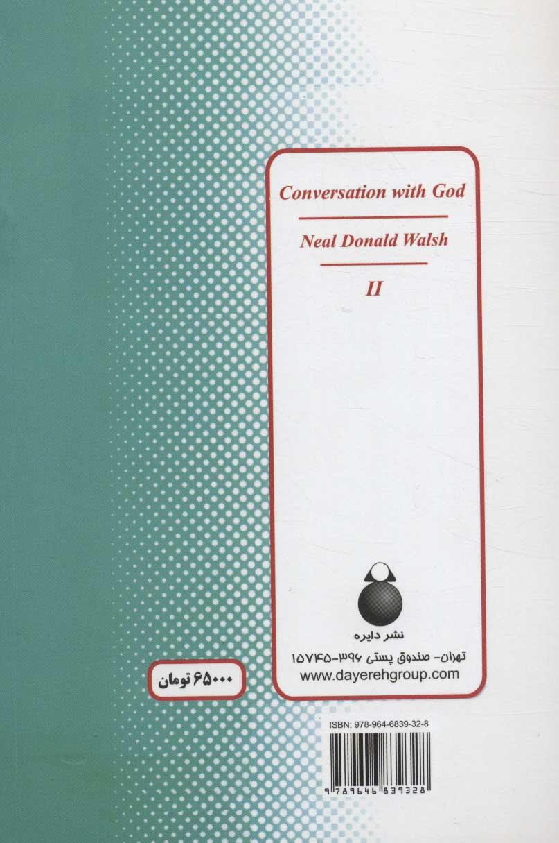 گفتگو با خدا 2 (می دانم که باید با تو بگویم و همه چیز را از تو بخواهم…)