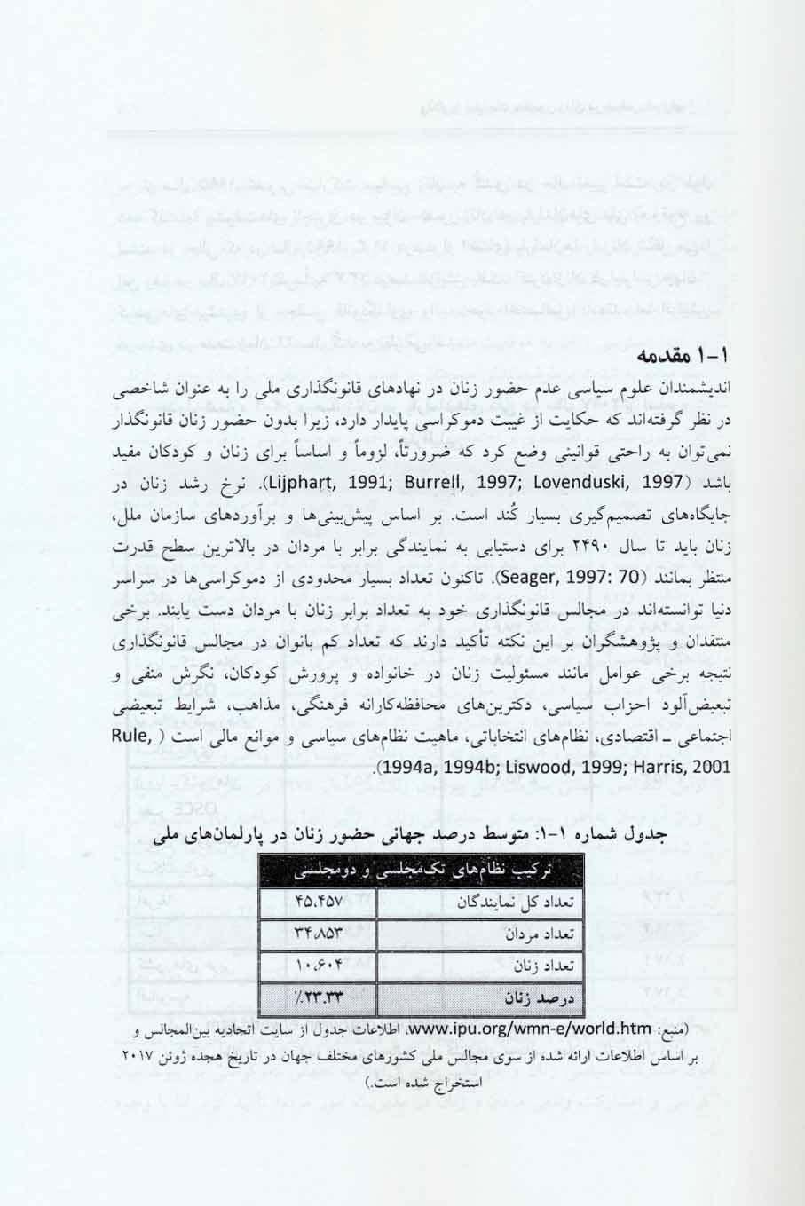 زنان و مشارکت سیاسی (واکاوی سیاست حضور زنان در مجلس شورای اسلامی)