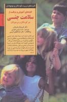 آموزش و مراقبت از سلامت جنسی در کودکان و نوجوانان (کلیدهای تربیت کودکان)