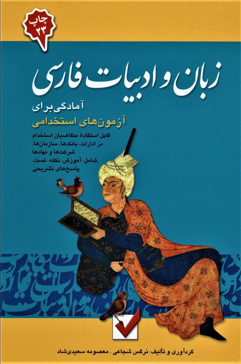 زبان و ادبیات فارسی (آمادگی برای آزمون های استخدامی)