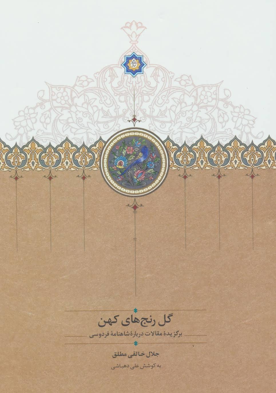 گل رنج های کهن (برگزیده مقالات درباره شاهنامه فردوسی)